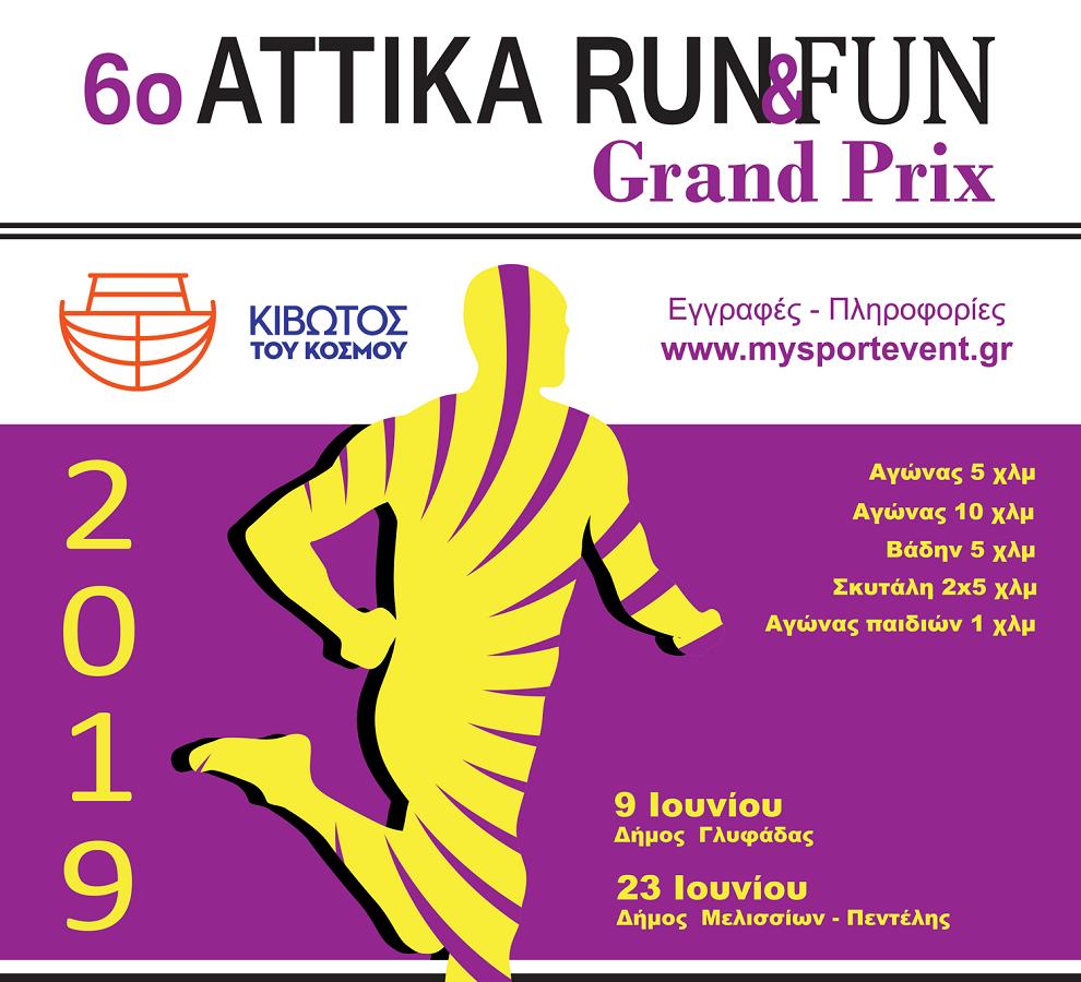 6ο Attika Run & Fun Πεντέλης: Στην τελική ευθεία