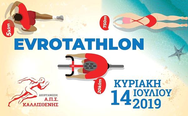 Εvrotathlon 2019