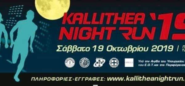 Έρχεται το 4ο Kallithea Night Run