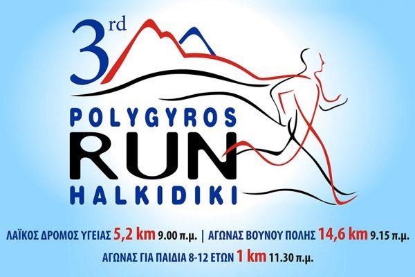 Πολύγυρος Run Χαλκιδική: Για την προώθηση του αθλητικού πνεύματος