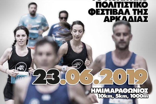 Skiritida Run 2019 - Αποτελέσματα