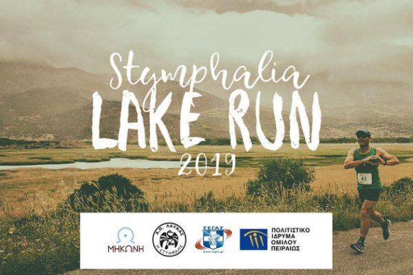 Stymphalia Lake Run 2019 - Αποτελέσματα