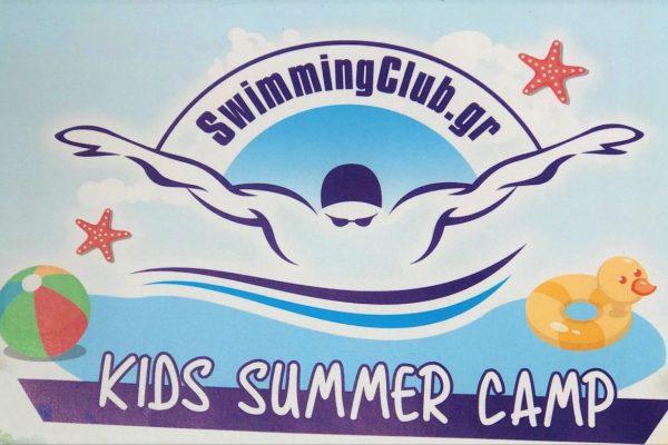 Καλοκαιρινό Παιδικό Camp από το SwimmingClub.gr