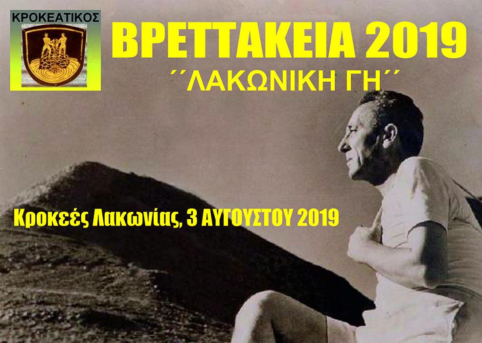 ΒΡΕΤΤΑΚΕΙΑ 2019