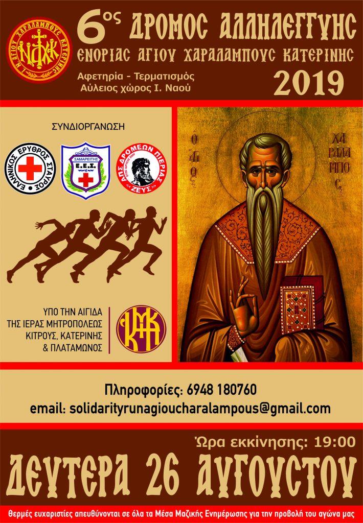 6ος Αγώνας Δρόμου Αλληλεγγύης Ενορίας Αγίου Χαραλάμπους Κατερίνης