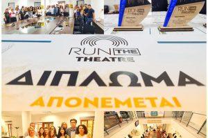Run the Theatre: Τελετή Απονομών Τιμητικών Διακρίσεων