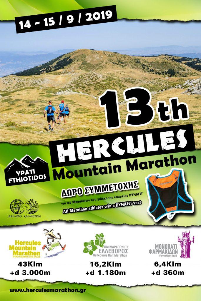 Hercules Mountain Marathon με Herkuless Protein στο pasta party!