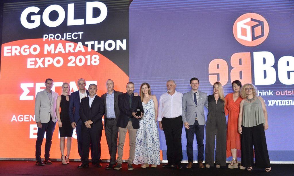 Be-Best και Ergo Marathon Expo για ακόμη μια φορά στην κορυφή