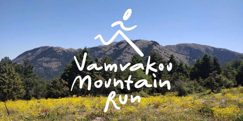 1ο Vamvakou Mountain Run: Επιστροφή στις ρίζες