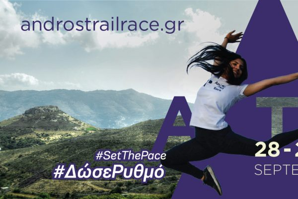 Αndros Trail Race 2019: Πλησιάζει το ετήσιο ραντεβού μας με το ορεινό τρέξιμο!