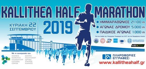 Το φιλανθρωπικό έργο και η πρέσβειρα του Kallithea Half Marathon