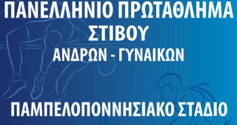Πανελλήνιο πρωτάθλημα: Έλαμψαν Τεντόγλου και Στεφανίδη στην Πάτρα