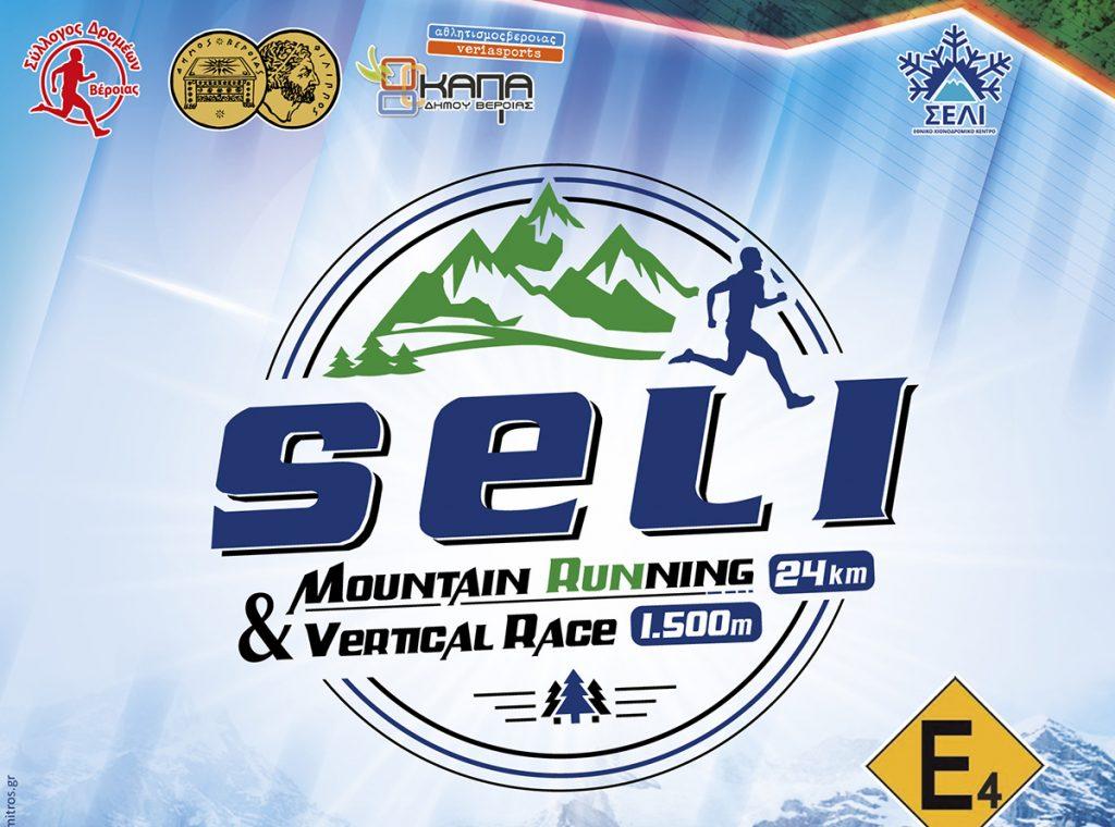 Έρχεται στις 24/25 Αυγούστου το Seli mountain running