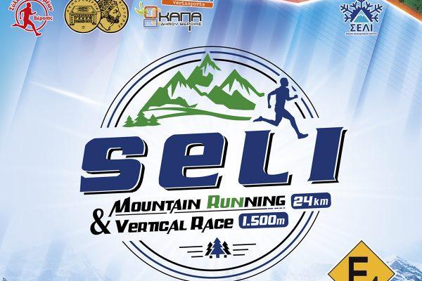 Seli mountain running 2019 - Αποτελέσματα