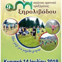 9ος Αγώνας Ορεινού Τρεξίματος Ξηρολίβαδου