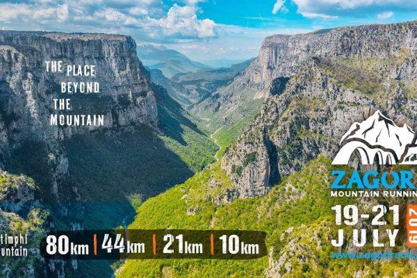 Zagori Mountain Running: Ολα έτοιμα για την μεγαλύτερη γιορτή του ορεινού τρεξίματος!
