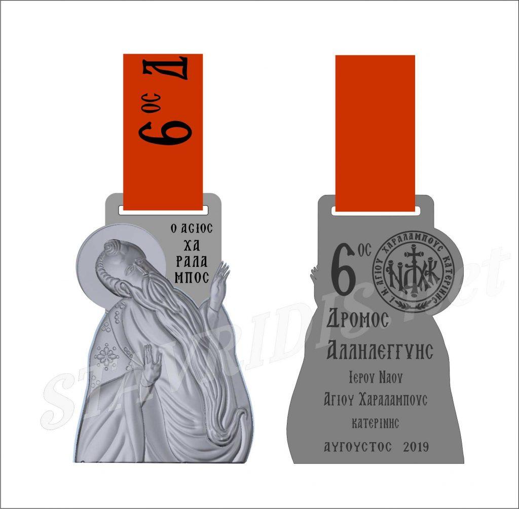 Το μετάλλιο του 6ου Δρόμου Αλληλεγγύης, Ιερού Ναού Αγίου Χαραλάμπους Κατερίνης