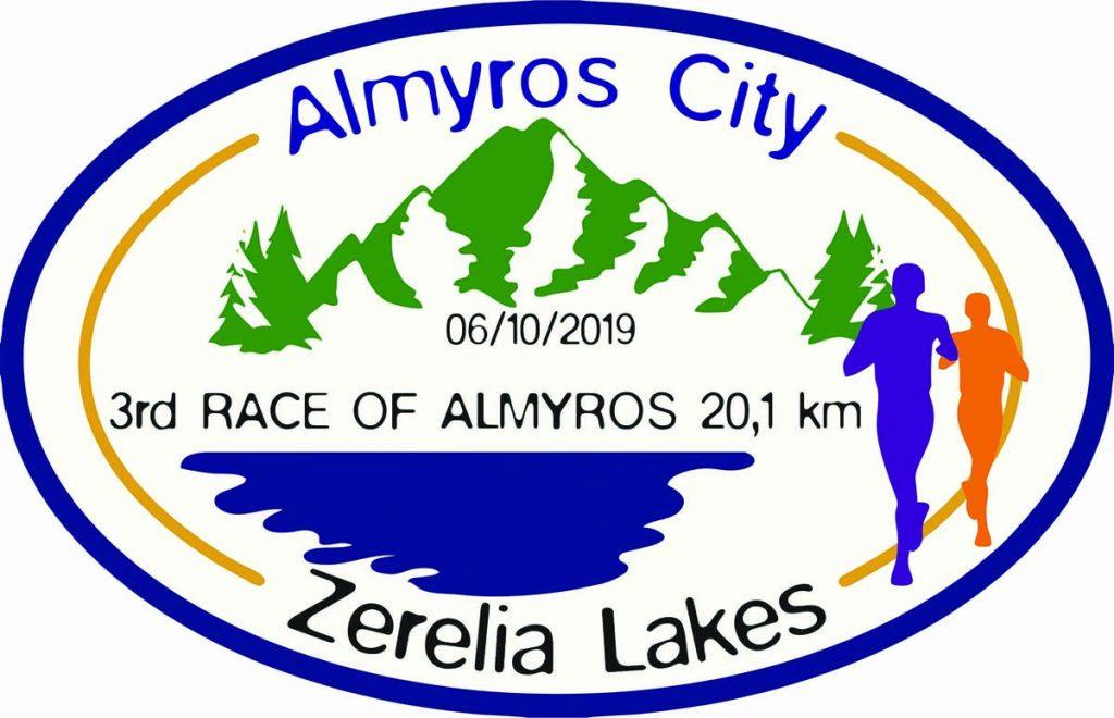 Ο 3ος Αγώνας Δρόμου Αλμυρού «Almyros City-Zerelia Lakes» έρχεται στις 6 Οκτωβρίου