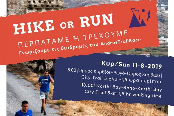 Περπατάμε ή τρέχουμε: Γνωρίζουμε τις διαδρομές του Andros Trail Race