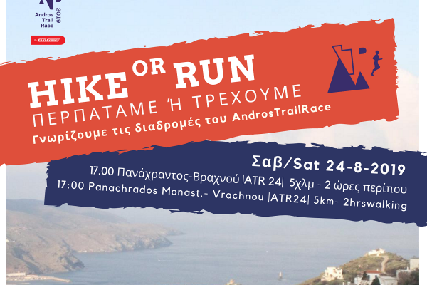Hike or Run: Γνωρίζουμε τις διαδρομές του Andros Trail Race