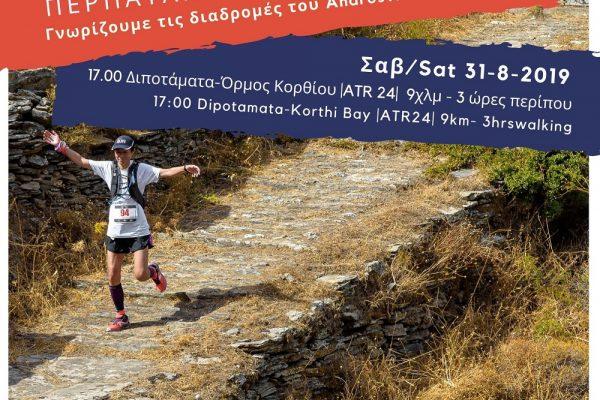 Hike or Run: Γνωρίζουμε τις διαδρομές του Andros Trail Race / 30 Αυγούστου