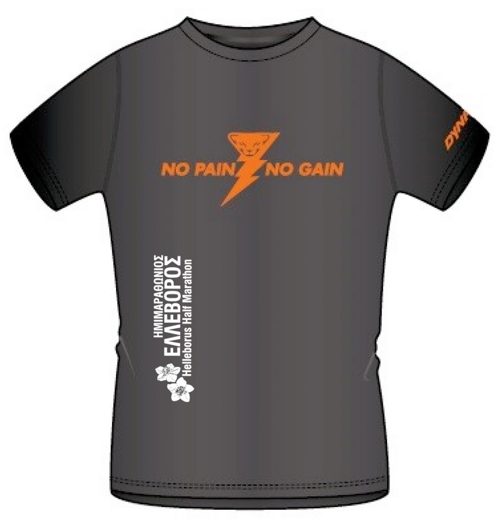 Helleborus Half Marathon και Farmakides Trail: Παρουσίαση των τεχνικών T-Shirt