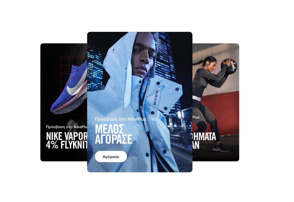 Η εφαρμογή Nike App ήρθε στην Ελλάδα