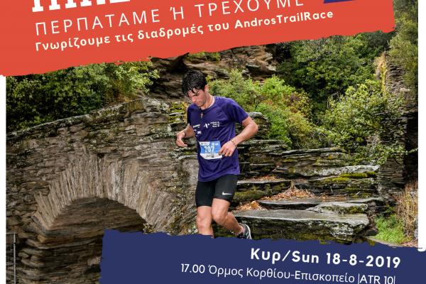 Hike or Run Περπατάμε ή τρέχουμε : Γνωρίζουμε τις διαδρομές του Andros Trail Race