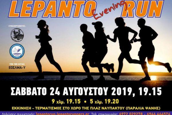 2nd Lepanto Evening Run 2019