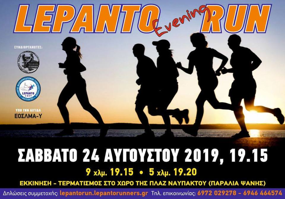2nd Lepanto Evening Run 2019