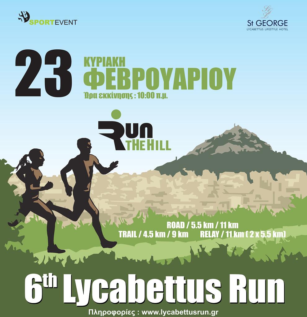 6ο Lycabettus Run: Άνοιξαν οι εγγραφές!