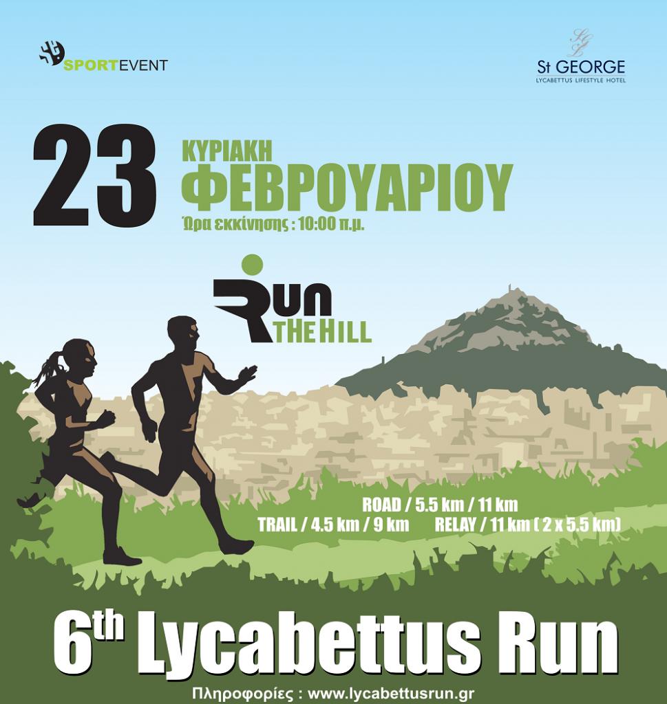 Ανοίγουν οι εγγραφές για το 6th Lycabettus Run