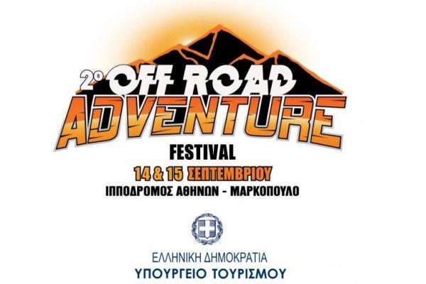 Όλα έτοιμα για το 2ο Off Road Adventure Festival