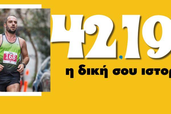 Νίκος Κατσάπης: Μην το σκέφτεσαι! Απλά κάν' το!