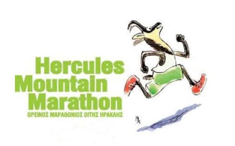 Μέχρι την Παρασκευή οι εγγραφές για τον 3ο Ορεινό Μαραθώνιο Οίτης «Ηρακλής»