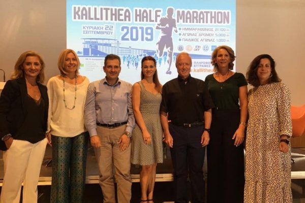 1ος Ημιμαραθώνιος Καλλιθέας: Σηματοδοτεί την έναρξη της δρομικής σεζόν στην Αθήνα