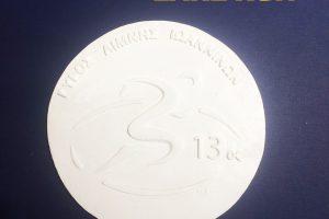 Ένα ακόμη συλλεκτικό μετάλλιο για τους δρομείς του Γύρου Λίμνης