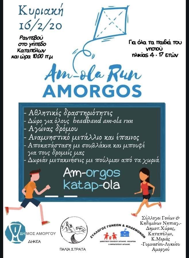 """Στην Αμοργό το """"Am-Ola Run""""ξεσηκώνει τα παιδιά"""