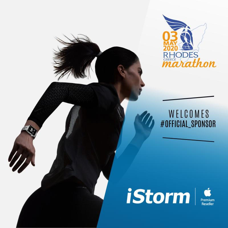 H iStorm επίσημος χορηγός του 7ου Διεθνούς Μαραθωνίου Ρόδου