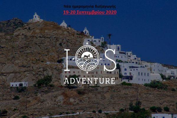Αλλαγή ημερομηνίας του «Ios Adventure 2020»