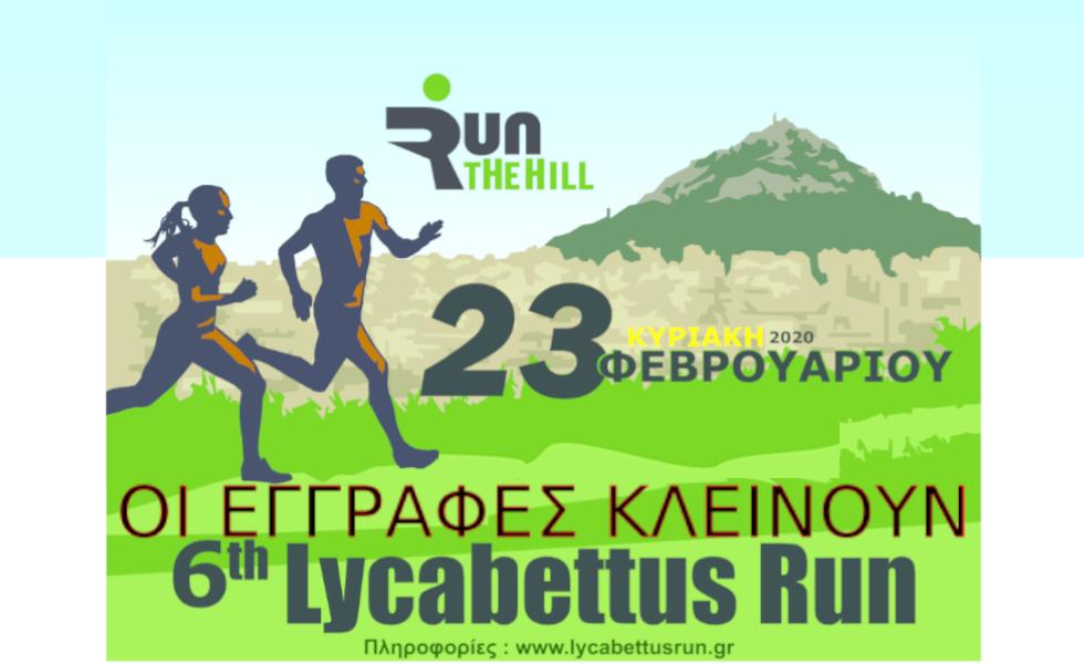Οι εγγραφές για το 6th Lycabettus Run κλείνουν την Τετάρτη 12/02/202