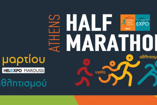 Μεγάλη γιορτή του αθλητισμού 19-21 Μαρτίου 2020