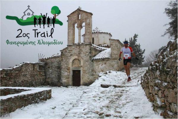 2ο Trail Φανερωμένης Χιλιομοδίου: Ένας αγώνας που πρέπει να τρέξεις
