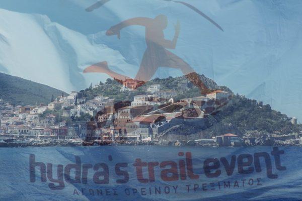 Ανακοίνωση για τη διεξαγωγή του Hydra's Trail Event 2020