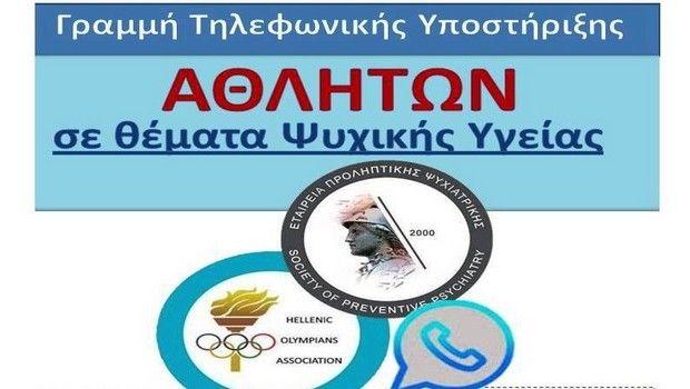 Δωρεάν ψυχολογική στήριξη στους αθλητές από την ΕΣΟΑ