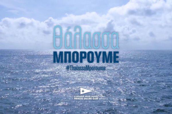 «Θάλασσα Μπορούμε»: Oι κορυφαίοι Ελληνες ιστιοπλόοι στη μάχη κατά του κορωνοϊού