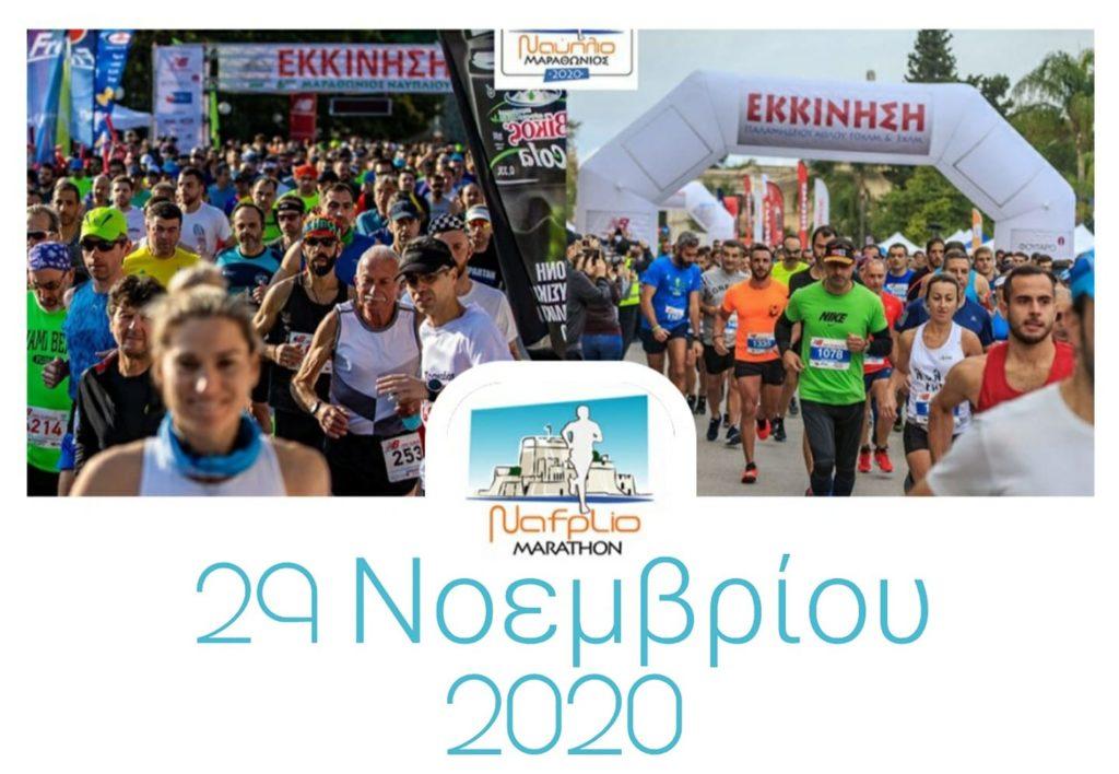 Ο Μαραθώνιος Ναυπλίου στις 29 Νοεμβρίου 2020