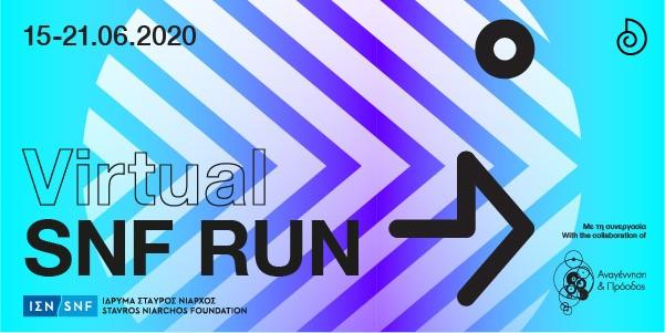 O SNF Run επιστρέφει σε virtual μορφή