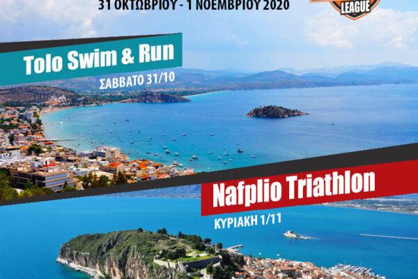 Έρχεται το Nafplio Action 2020