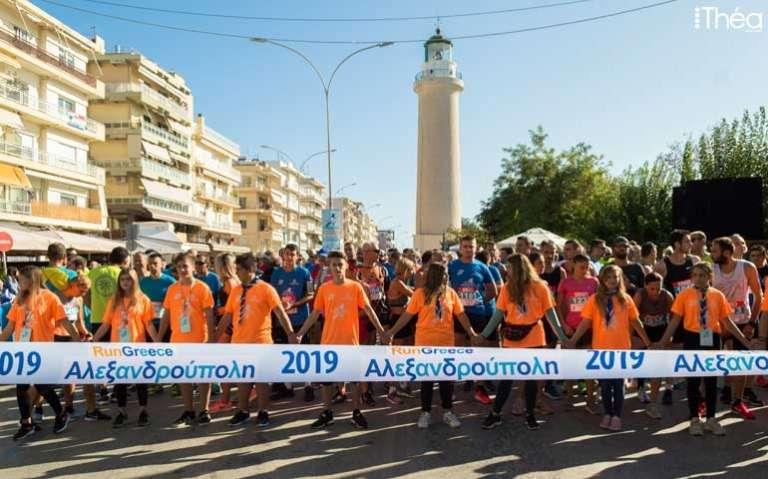 Νέες ημερομηνίες για τα Run Greece Αλεξανδρούπολης και Λάρισας